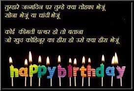 Best 50th Birthday Quotes in Hindi