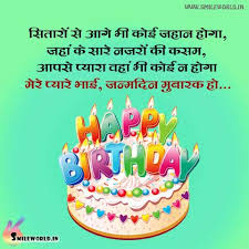 Best Sister Birthday Quotes in Hindi