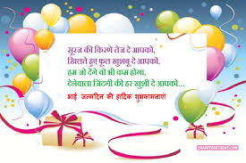 Happy Birthday Brother Quotes in Hindi