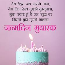Happy Birthday Quotes For Friend in Hindi
