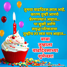 Happy Birthday Quotes For mother in Marathi