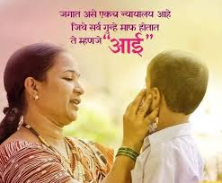 Happy Birthday mom Quotes in Marathi